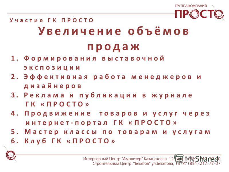 Участие ГК «ПРОСТО»