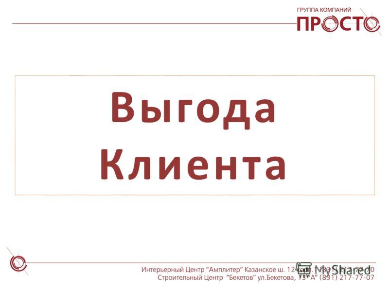 5. Мастер классы По товарам и услугам Клиентам ГК «ПРОСТО» Участие ГК ПРОСТО 5