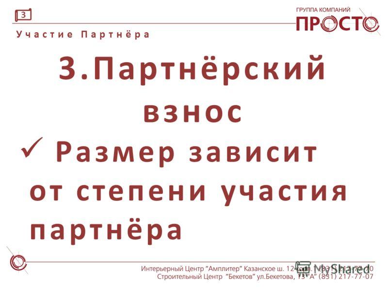 2.Комиссия за продажу товара или услуги Партнёра 10 – 20 % Участие Партнёра 2