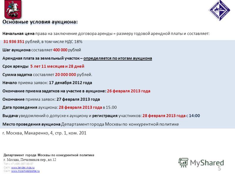 Основные условия аукциона: Начальная цена права на заключение договора аренды = размеру годовой арендной платы и составляет: 31 936 351 рублей, в том числе НДС 18% Шаг аукциона составляет 400 000 рублей Арендная плата за земельный участок – определяе