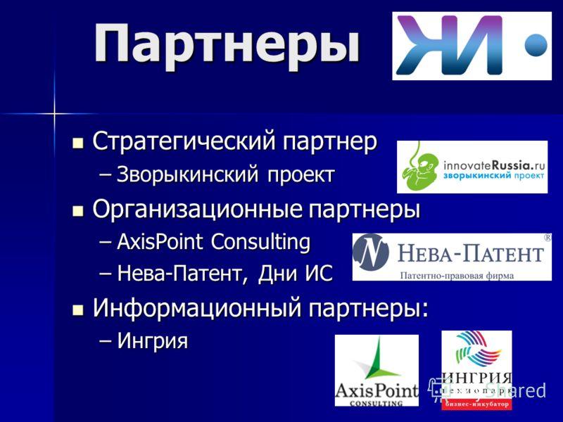 Стратегический партнер Стратегический партнер –Зворыкинский проект Организационные партнеры Организационные партнеры –AxisPoint Consulting –Нева-Патент, Дни ИС Информационный партнеры: Информационный партнеры: –Ингрия Партнеры