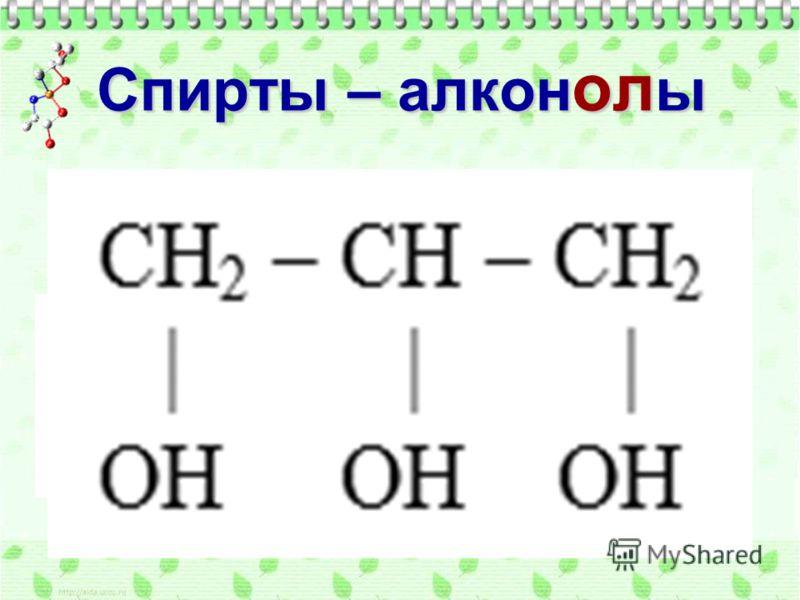 Спирты – алкон ол ы Общая формула С n H 2n+1 - OH