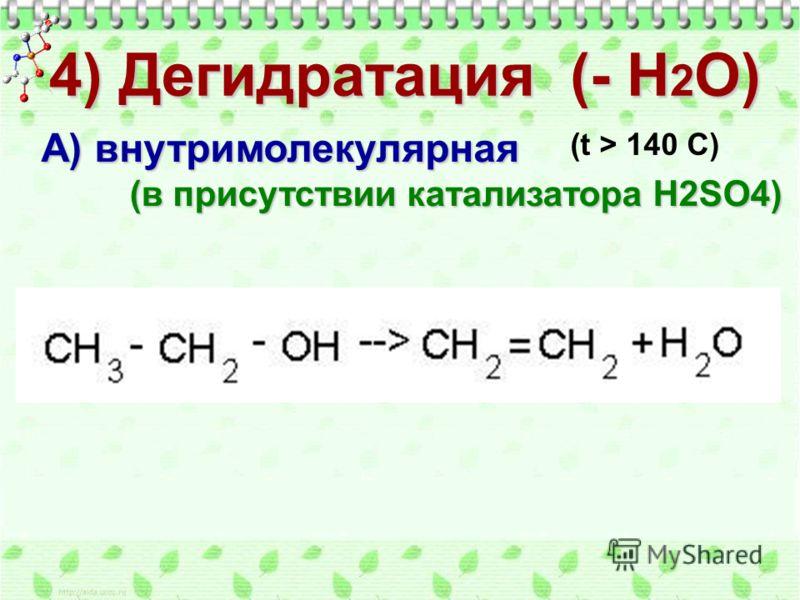 4) Дегидратация (- Н 2 О) А) внутримолекулярная (в присутствии катализатора H2SO4) (t > 140 C)