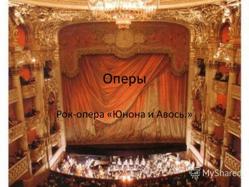 Оперы Рок-опера «Юнона и Авось.»