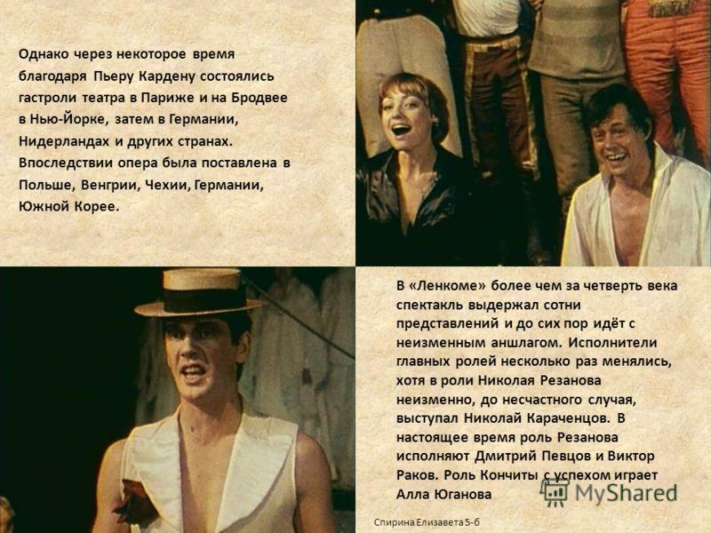 Однако через некоторое время благодаря Пьеру Кардену состоялись гастроли театра в Париже и на Бродвее в Нью-Йорке, затем в Германии, Нидерландах и других странах. Впоследствии опера была поставлена в Польше, Венгрии, Чехии, Германии, Южной Корее. В «