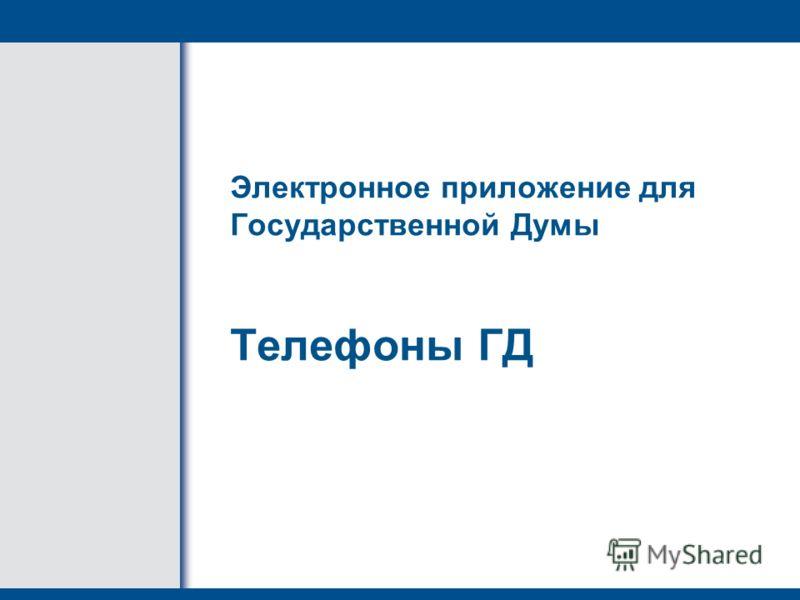 Электронное приложение для Государственной Думы Телефоны ГД