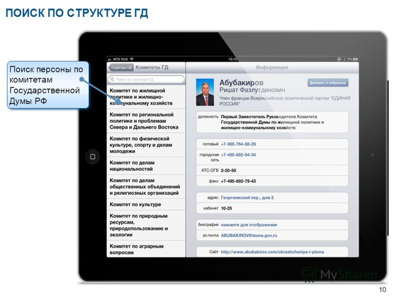 ПОИСК ПО СТРУКТУРЕ ГД 10 Поиск персоны по комитетам Государственной Думы РФ