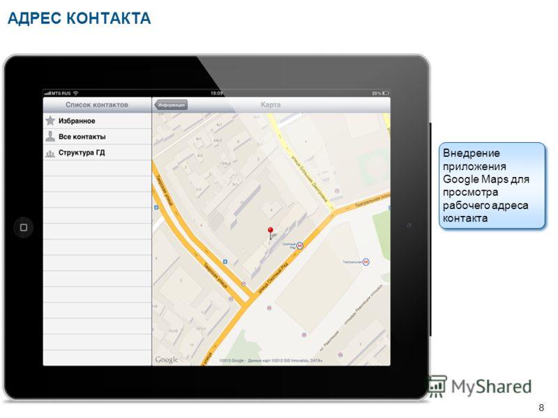 АДРЕС КОНТАКТА 8 Внедрение приложения Google Maps для просмотра рабочего адреса контакта