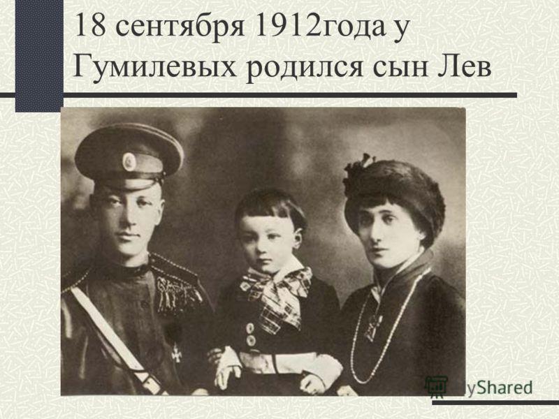 18 сентября 1912года у Гумилевых родился сын Лев