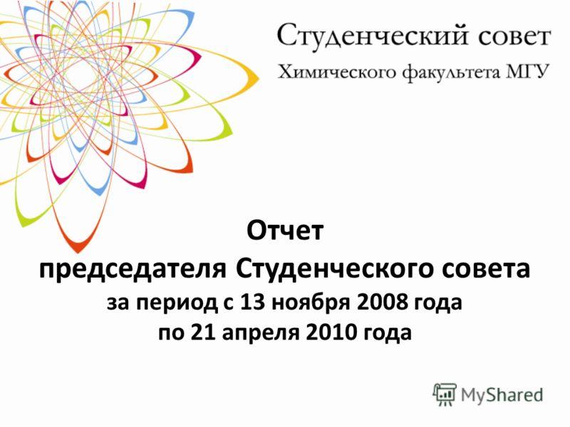 Отчет председателя Студенческого совета за период с 13 ноября 2008 года по 21 апреля 2010 года