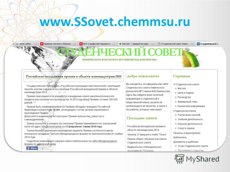 www.SSovet.chemmsu.ru