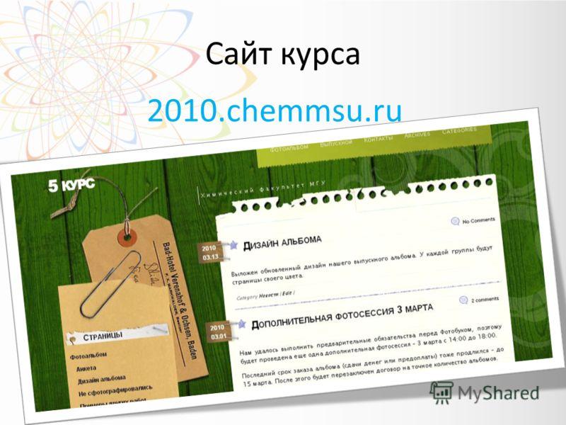 Сайт курса 2010.chemmsu.ru