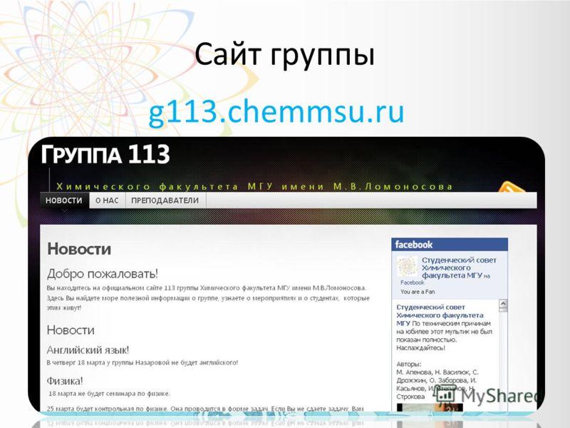 Сайт группы g113.chemmsu.ru