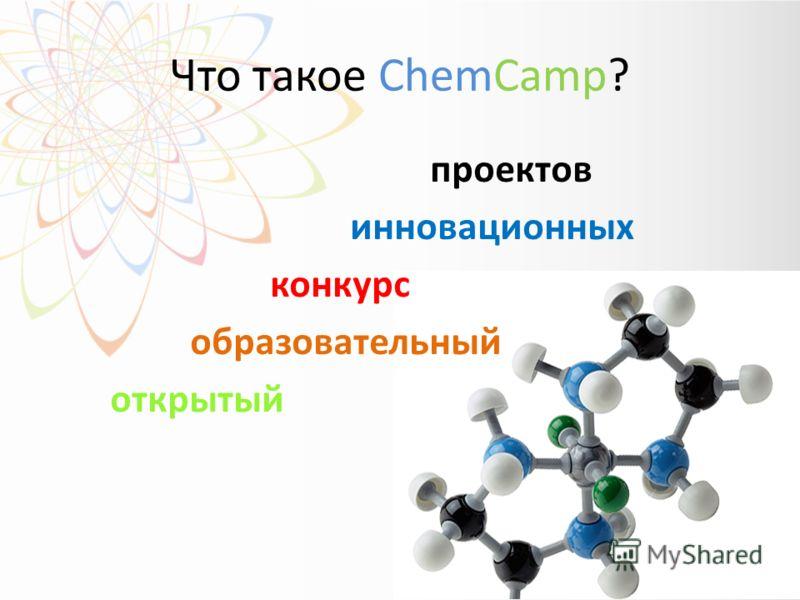 Что такое ChemCamp? проектов инновационных конкурс образовательный открытый