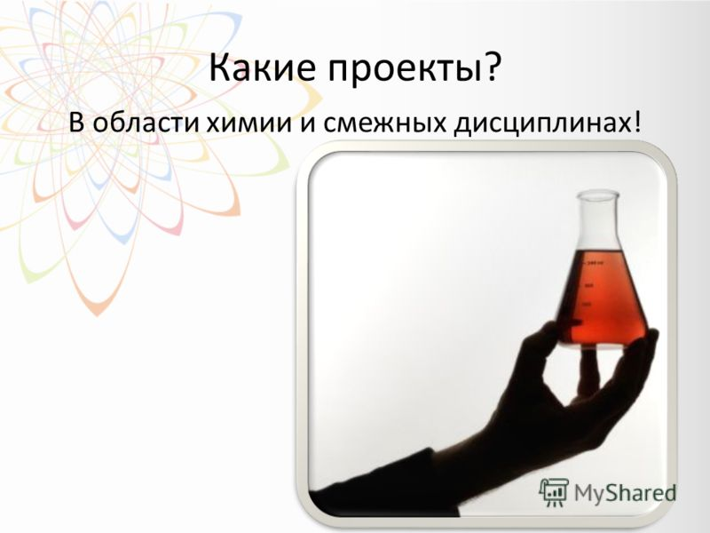 Какие проекты? В области химии и смежных дисциплинах!
