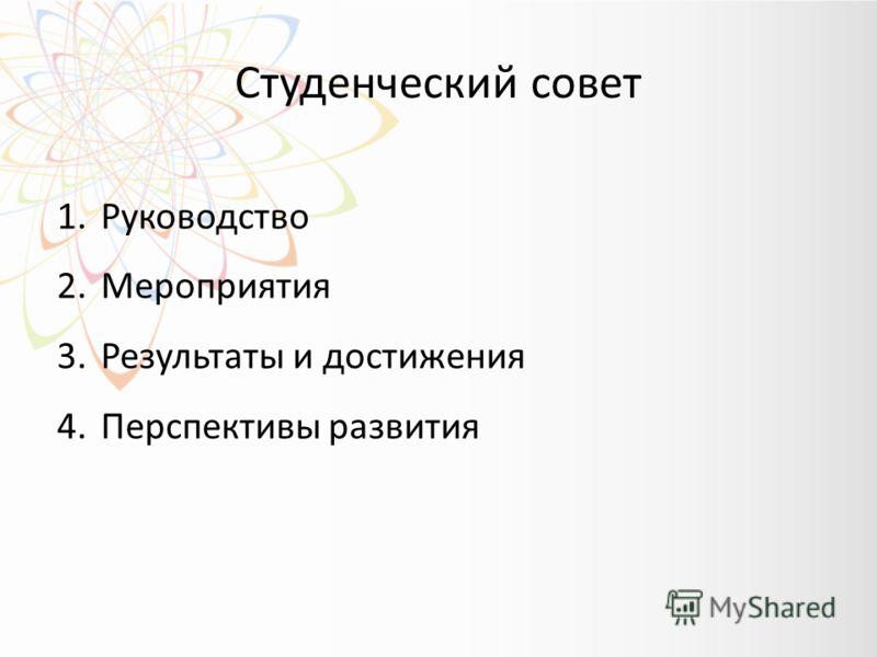 Студенческий совет 1. Руководство 2. Мероприятия 3. Результаты и достижения 4. Перспективы развития