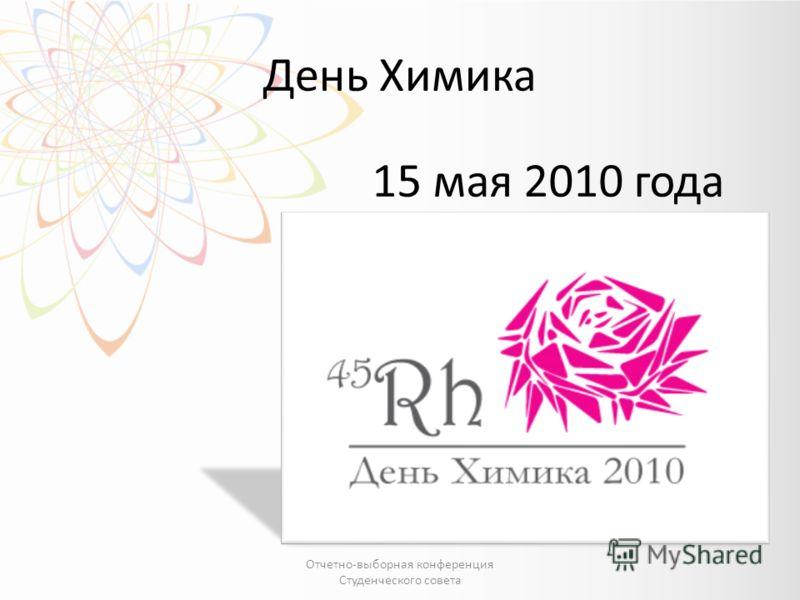 День Химика Отчетно-выборная конференция Студенческого совета 15 мая 2010 года