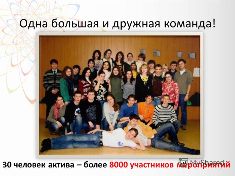 Одна большая и дружная команда! 30 человек актива – более 8000 участников мероприятий