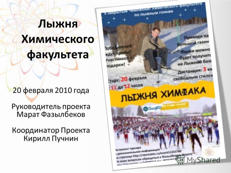 Лыжня Химического факультета 20 февраля 2010 года Руководитель проекта Марат Фазылбеков Координатор Проекта Кирилл Пучнин