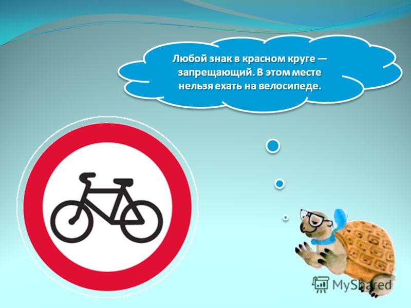 Любой знак в красном круге запрещающий. В этом месте нельзя ехать на велосипеде.