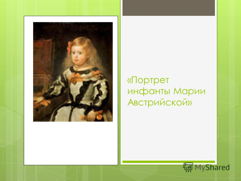 «Портрет инфанты Марии Австрийской»