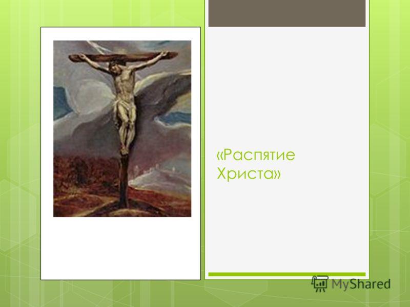 «Распятие Христа»