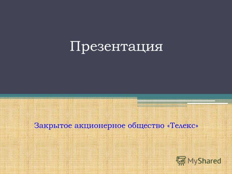 Презентация Закрытое акционерное общество «Телекс»