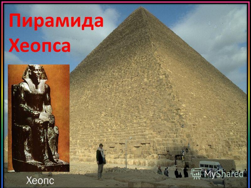 Хеопс Пирамида Хеопса