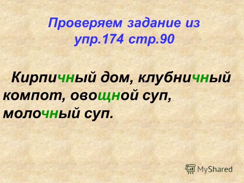 Проверяем задание из упр.174 стр.90 Кирпичный дом, клубничный компот, овощной суп, молочный суп.