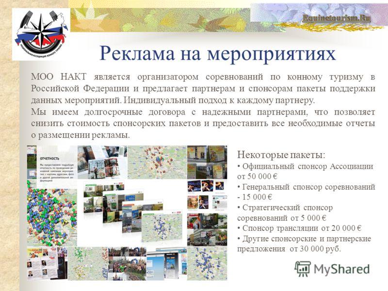 Реклама на мероприятиях МОО НАКТ является организатором соревнований по конному туризму в Российской Федерации и предлагает партнерам и спонсорам пакеты поддержки данных мероприятий. Индивидуальный подход к каждому партнеру. Мы имеем долгосрочные дог
