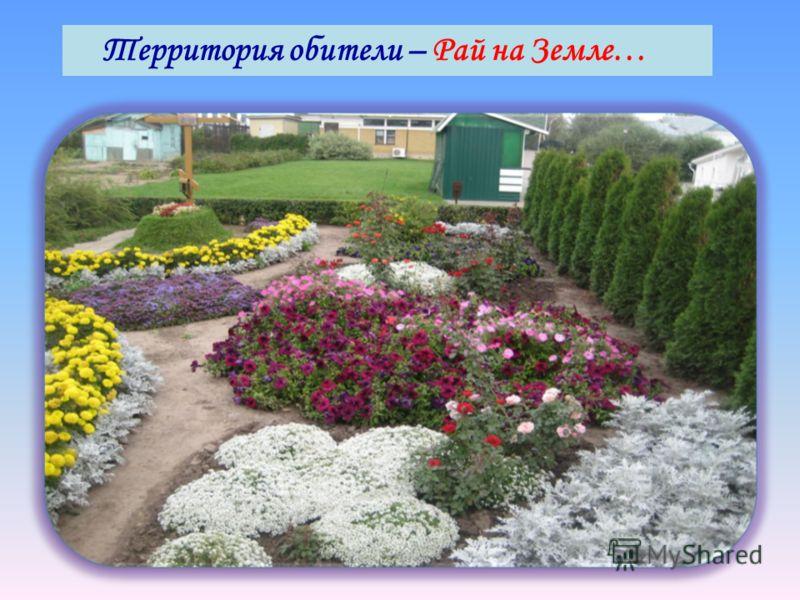 Территория обители – Рай на Земле…