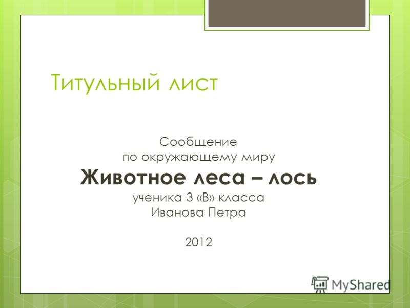Титульный лист Сообщение по окружающему миру Животное леса – лось ученика 3 «В» класса Иванова Петра 2012