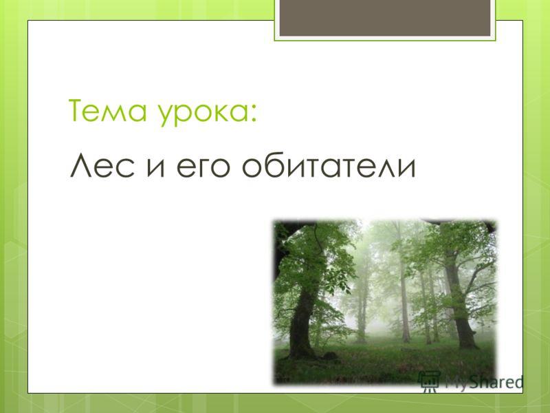 Тема урока: Лес и его обитатели