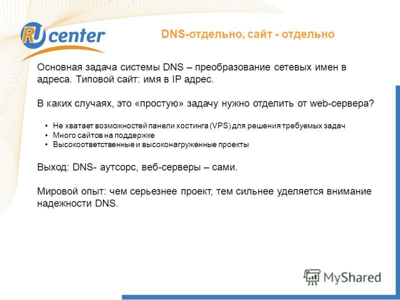 DNS-отдельно, сайт - отдельно Основная задача системы DNS – преобразование сетевых имен в адреса. Типовой сайт: имя в IP адрес. В каких случаях, это «простую» задачу нужно отделить от web-сервера? Не хватает возможностей панели хостинга (VPS) для реш