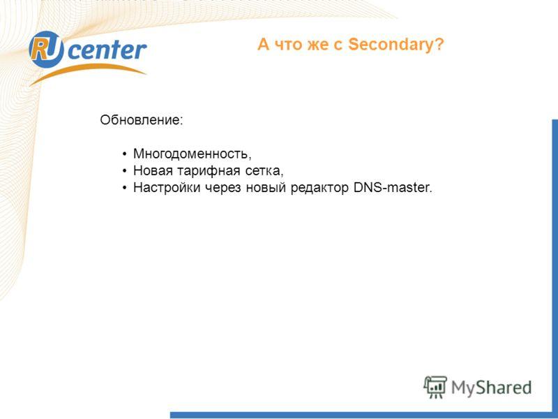 А что же с Secondary? Обновление: Многодоменность, Новая тарифная сетка, Настройки через новый редактор DNS-master.