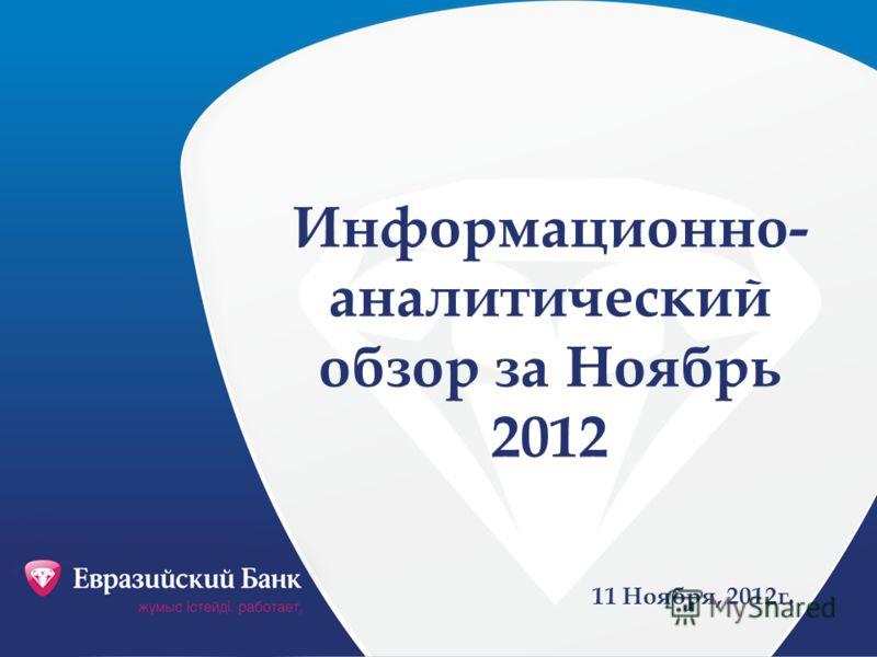 Информационно- аналитический обзор за Ноябрь 2012 11 Ноября, 2012г.