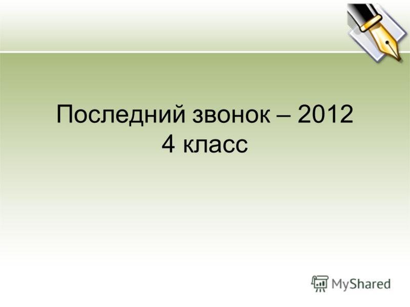 Последний звонок – 2012 4 класс