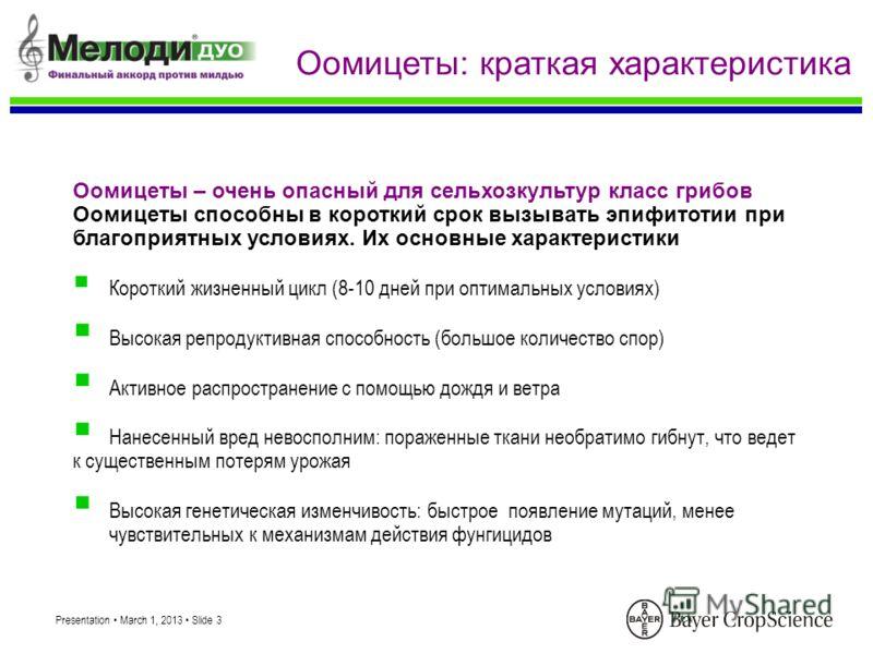 Presentation March 1, 2013 Slide 3 Оомицеты: краткая характеристика Оомицеты – очень опасный для сельхозкультур класс грибов Оомицеты способны в короткий срок вызывать эпифитотии при благоприятных условиях. Их основные характеристики Короткий жизненн