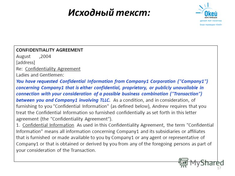 17 CONFIDENTIALITY AGREEMENT August,2004 [address] Re: Confidentiality Agreement Ladies and Gentlemen: You have requested Confidential Information from Company1 Corporation (