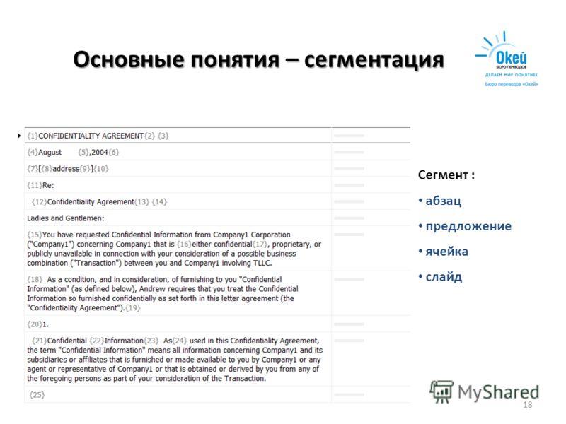 18 Основные понятия – сегментация Сегмент : абзац предложение ячейка слайд