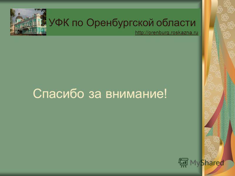 Спасибо за внимание! УФК по Оренбургской области http://orenburg.roskazna.ru
