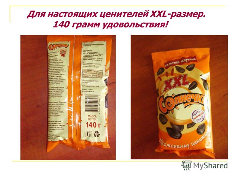 Для настоящих ценителей XXL-размер. 140 грамм удовольствия!