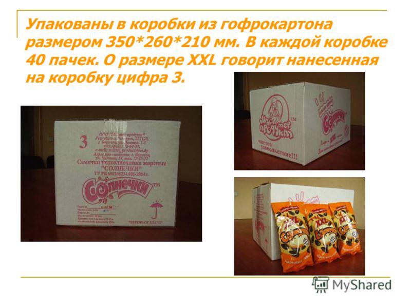 Упакованы в коробки из гофрокартона размером 350*260*210 мм. В каждой коробке 40 пачек. О размере XXL говорит нанесенная на коробку цифра 3.
