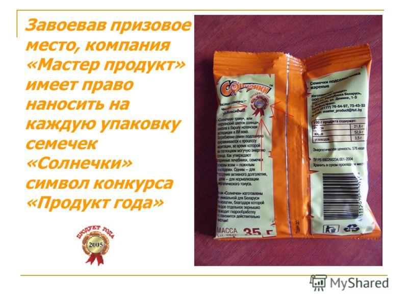 Завоевав призовое место, компания «Мастер продукт» имеет право наносить на каждую упаковку семечек «Солнечки» символ конкурса «Продукт года»