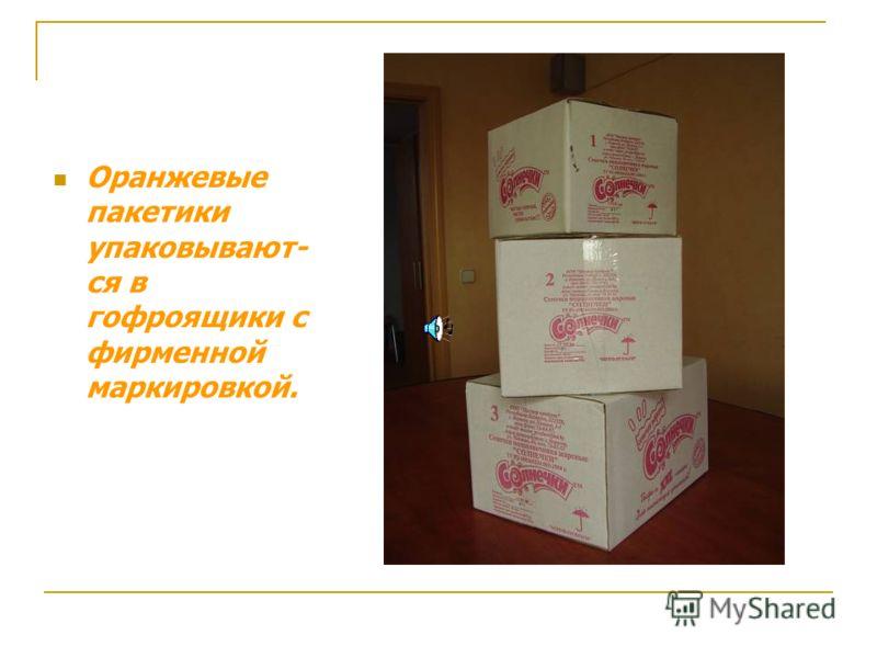Оранжевые пакетики упаковывают- ся в гофроящики с фирменной маркировкой.