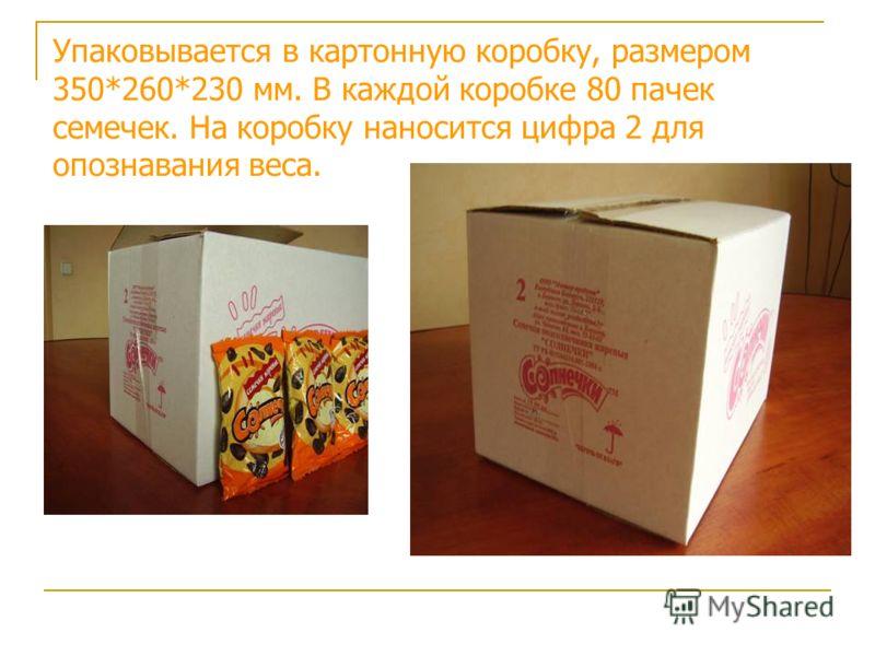 Упаковывается в картонную коробку, размером 350*260*230 мм. В каждой коробке 80 пачек семечек. На коробку наносится цифра 2 для опознавания веса.