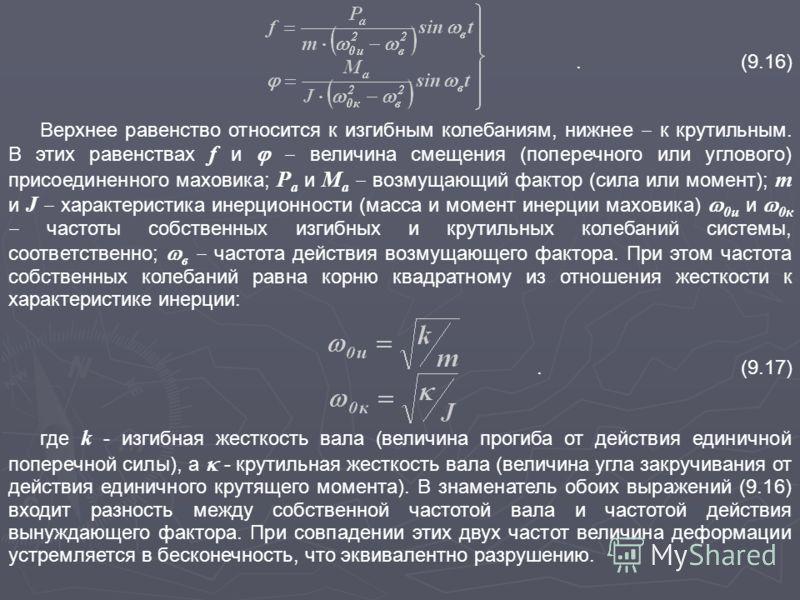 .(9.16) Верхнее равенство относится к изгибным колебаниям, нижнее к крутильным. В этих равенствах f и величина смещения (поперечного или углового) присоединенного маховика; P а и M a возмущающий фактор (сила или момент); m и J характеристика инерцион