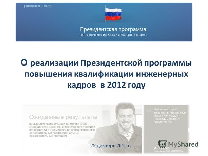 О реализации Президентской программы повышения квалификации инженерных кадров в 2012 году 25 декабря 2012 г.