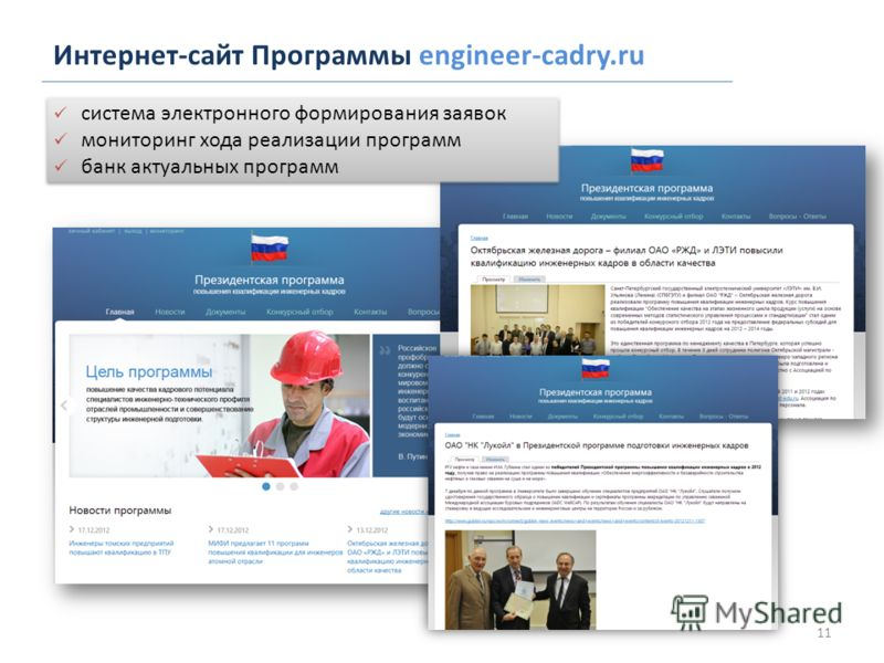 11 Интернет-сайт Программы engineer-cadry.ru система электронного формирования заявок мониторинг хода реализации программ банк актуальных программ система электронного формирования заявок мониторинг хода реализации программ банк актуальных программ