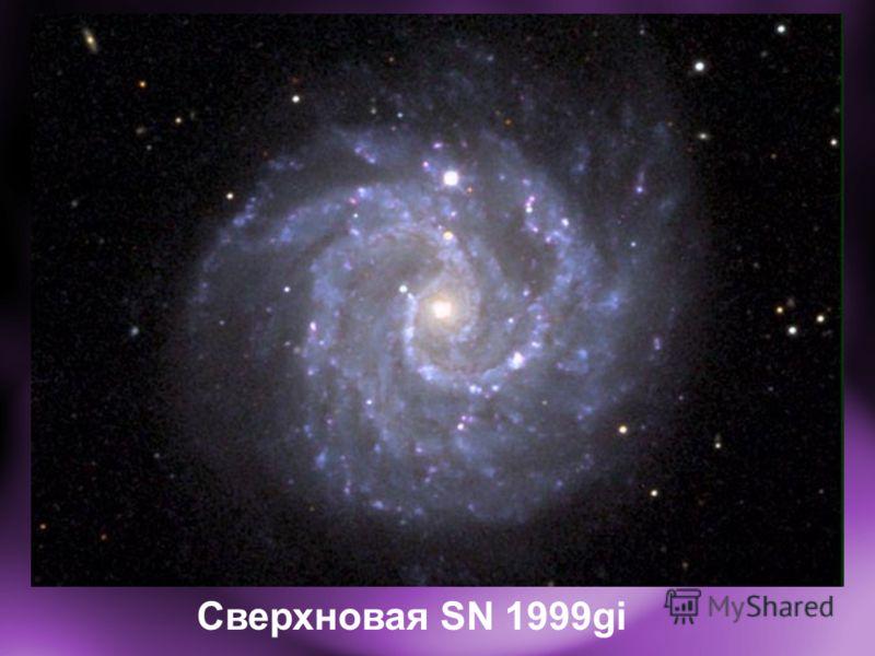 Сверхновая SN 1999gi